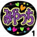 【カット済みプリントシール】【Kis-My-Ft2/舞祭組/宮田俊哉】『みやっち』★うちクラ★の手作り応援うちわでスターのファンサをゲット!応援うちわ うちわクラフト 嵐うちわ ジャニーズうちわ AKBうちわ ファンサ コンサート 演歌うちわ KPOPハングル