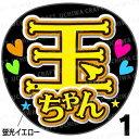 ☆蛍光文字使用☆【カット済みプリントシール】【Kis-My-...