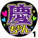 【カット済みプリントシール】【NEWS/小山慶一郎】『慶ちゃん』★うちクラ★の手作り応援うちわでスターのファンサをゲット!