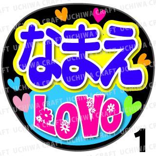 【かんたんオーダーU】『LOVE』好きな名前を入れられます★うちクラ★の手作り応援うちわでスターのファンサをゲット!応援うちわ うちわクラフト 嵐うちわ ジャニーズうちわ AKBうちわ 演歌うちわ KPOPハングルうちわ ファンサ