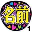 【カット済みプリントシール】☆かんたんオーダー☆『イエロー』好きな名前を入れられます★うちクラ★の手作り応援うちわでスターのファンサをゲット!
