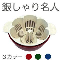 手を濡らさず美味しいご飯が炊ける米とぎ器銀しゃり名人  米とぎ器(1合〜5合用)