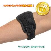 テニス肘ゴルフ肘野球肘サポーターリーズナブルエルボーバンドソフトウレタンパッドがピンポイントで患部を保護
