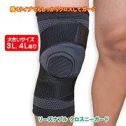 膝サポータースポーツタイプリーズナブルクロスニーガード履くタイプなのにしっかりガード保温効果あり変形性膝関節症にも