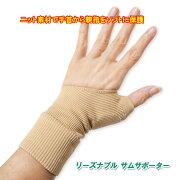親指サポーター腱鞘炎,ばね指,CM関節症にもリーズナブルサムサポーター2枚組