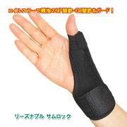 親指サポーター腱鞘炎,突き指,CM関節症にもリーズナブルサムロック