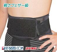 腰痛ベルトリーズナブル薄型フェザータイプコルセット/夏用、薄いサポーター/大きいサイズ有/送料無料