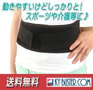 腰痛ベルト/リーズナブルアクティブタイプ/介護者用、スポーツ用として人気のコルセット/大きいサイズ有/送料無料