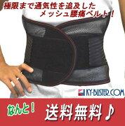 リーズナブル腰痛ベルト/ウルトラクールタイプ/ムレを極限まで抑えたメッシュの涼しいコルセット/送料無料