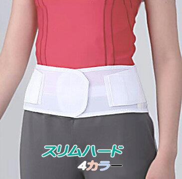 おすすめ定番 腰痛ベルト スリムハード♪/豊富なカラーバリエーションとサイズ展開!/3L大きいサイズ/130cm までOK 腰用 サポーター コルセット