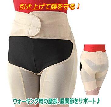 骨盤サポーター ウォーキングコルセット/ウォーキング時の腰部、股関節をサポート♪ カラー:ベージュ ブラック S,Mサイズ 日本製