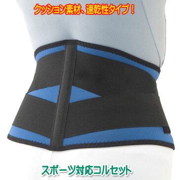 腰痛ベルト スポーツ Wウエスト/速乾性スポーツ用 サッカー、ラグビー等 激しい動作のスポーツ向けサポーター 日本製