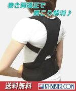 猫背矯正、巻き肩の方に/リーズナブル姿勢矯正ベルト/肩こり解消!【送料無料】