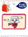 京都カナリヤ手芸店で買える「DCG002※現品限りキャラクターワッペン アップリケでこぼこフレンズワッペンふじおばばDCG002」の画像です。価格は313円になります。