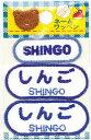 ネーム入りワッペン 【しんご】【SHINGO】G210-136 男の子...