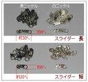 【楽天ランキング入賞商品】フリーファスナー用 スライダー〈10個入り〉...