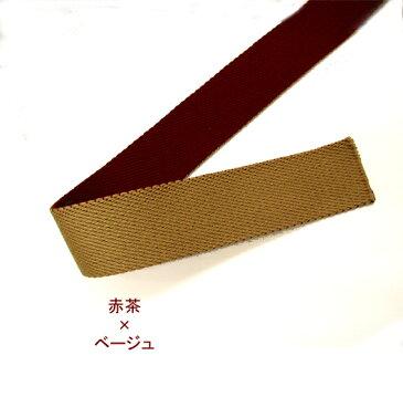 ★在庫処分★リバーシブルテープ(ベルト) 巾50mm