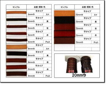 イタリアンレース(レザー)本革テープ 5mm巾(約2mm厚)イタリア製
