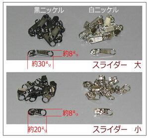 【楽天ランキング6位入賞商品】フリーファスナー用 スライダー〈10個入り〉 全2色