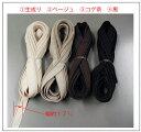 【楽天ランキング入賞商品】フリーファスナー L 〈3m巻〉全4色 片幅...