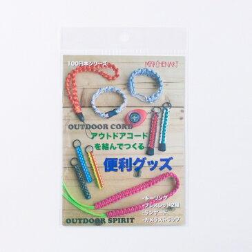 書籍 ミニレシピ本 アウトドアコードを結んでつくる 便利グッズ ・キーリング・ブレスレット2種・ランヤード・カメラストラップ