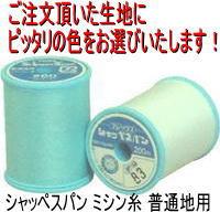 ※色合わせフジックス縫い糸ミシン糸シャッペスパン60番普通地用200m
