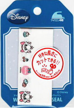 MY300-MY59キャラクターワッペン アップリケキャラクター【おしゃれキャット】マリー ネームテープ MY300-MY59