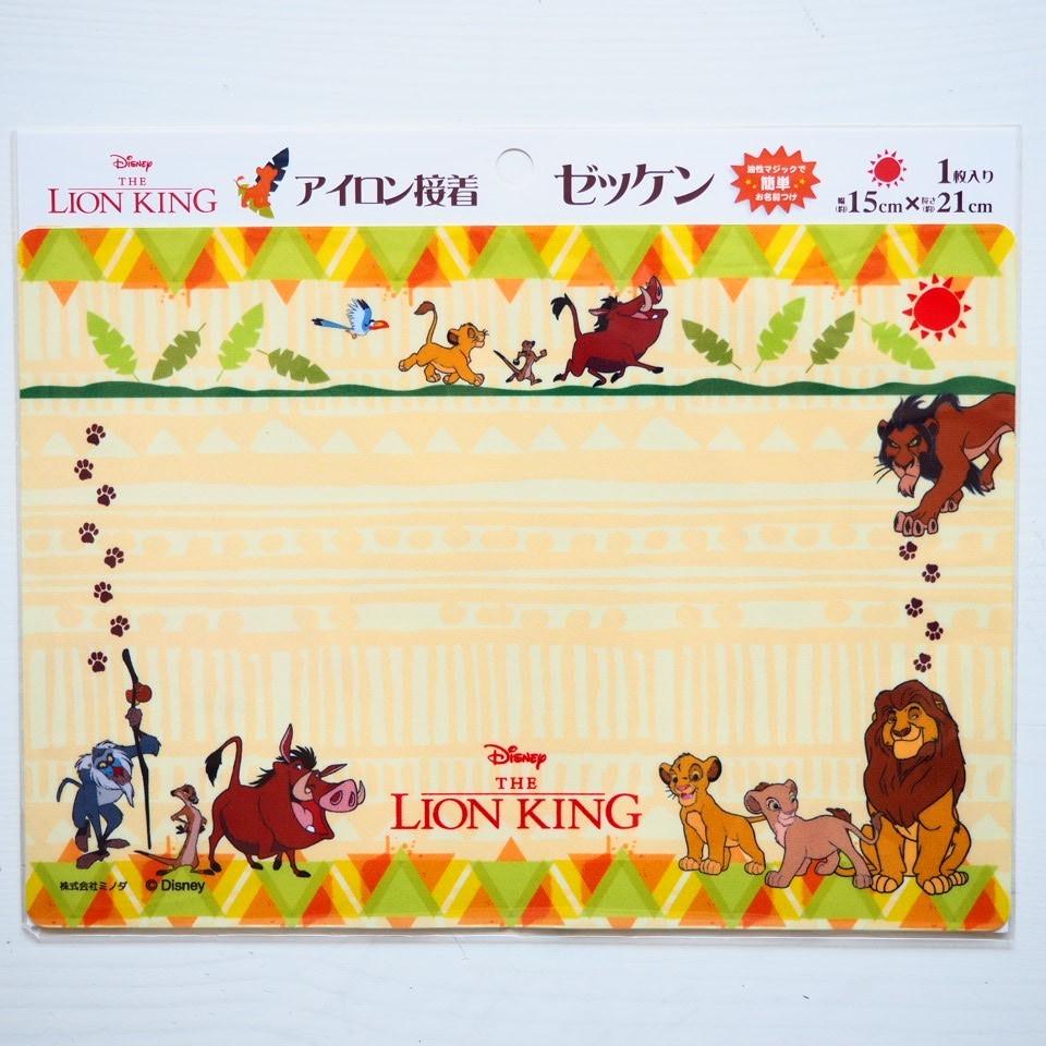 裁縫材料, ワッペン・アップリケ  THE LION KING D01Z9995