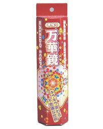 メーカー完売 【手作り万華鏡】 KA980−01