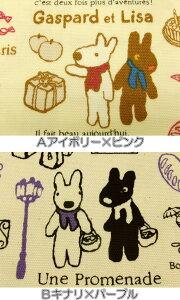 ご好評に付、1月16日再入荷×5回!2015年 入園入学 キャラクター 生地 布 リサとガスパール フ...
