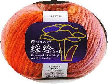 リッチモア毛糸(ハマナカ毛糸)サイエ(綵絵)イタリア製★在庫限り★