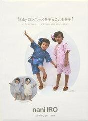 パターン 型紙 2015 naniIRO ナニイロ Baby ロンパース甚平&こども甚平 サイズ:Babyロンパー...