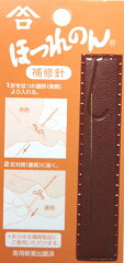 あらゆる繊維製品のほつれ糸の補修にご使用いただけます。【楽天ランキング入賞商品】みすや針...
