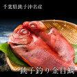 7,000円以上で送料無料 【千葉県銚子のブランド品】高級釣り金目鯛真空パック 干物 ギフト