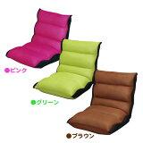 フロアチェア ソファ ZCM-1 送料無料ブラウン グリーン ピンク 座椅子 座いす 座イス リクライニング 1人掛けソファー チェア 低反発 ウレタン アイリスオーヤマ