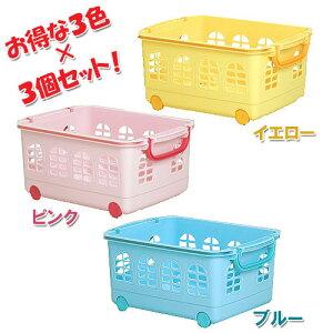 おもちゃ キッズバスケット ペールイエロー ペールブルー ペールピンク キャリー 引き出し ボックス 子供部屋 アイリスオーヤマ