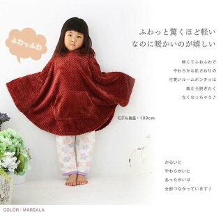 【着る毛布子供ルームウェアふわふわかわいい冬ブランコBlanko蓄熱キッズポン