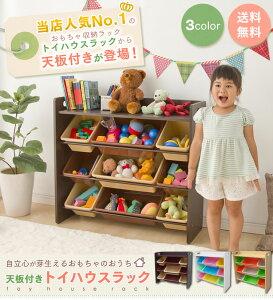 【送料無料】【おもちゃ 収納 ラック】おもちゃのおうち 天板付きトイハウスラック ブラウン パ…