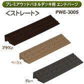 プレミアウッドパネルデッキ用エンドパーツストレート PWE-300S ブラウン・ベージュ・グレー☆