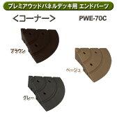 プレミアウッドパネルデッキ用エンドパーツコーナー PWE-70C ブラウン・ベージュ・グレー☆