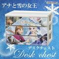 アナと雪の女王ドレスアナと雪の女王DVD・収納・ディズニー・プリンセス・お片付け・収納・キッズチェスト