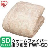 ≪!大特価!≫ 【送料無料】ウォームファイバー掛け布団 セミダブル FWF-SD アイリスオーヤマ