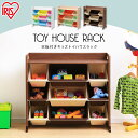 おもちゃ 収納 ラック 棚 収納 天板付き トイハウスラック TKTHR-39 アイリスオーヤマ 送料無料 おもちゃ収納 おもちゃ箱 天板 キッズ お片付け 知育家具 子供 子供服 子供部屋 ブラウン リニューアル品 1