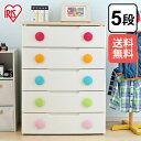 おもちゃ 収納 カラフル チェスト 5段 幅73cm HG-725 アイリスオーヤマ送料無料 おもちゃ収納 かわいい ...