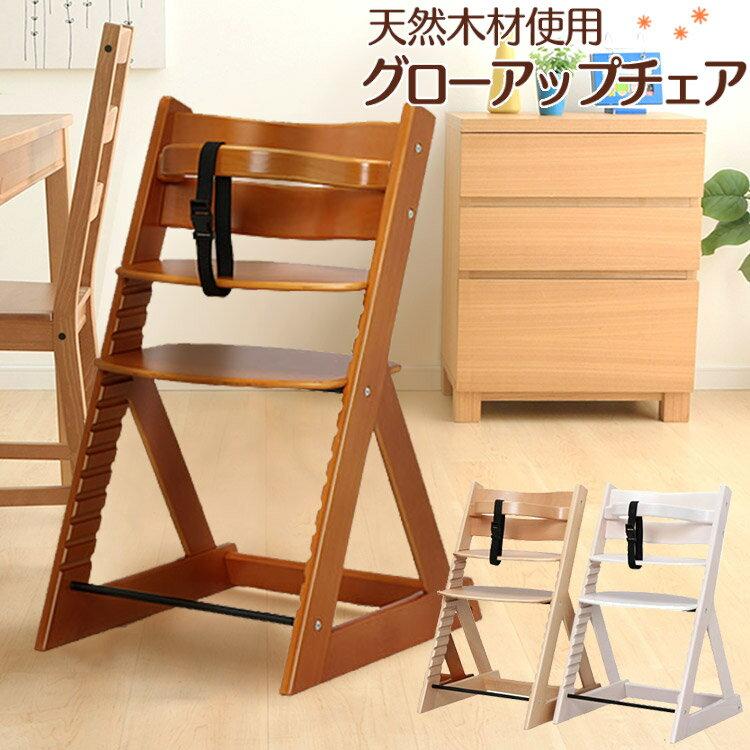 ベビーチェア ハイチェア グローアップ チェア 子供 椅子 木製 高さ調節 送料無料 キッズチェア いす 赤ちゃん キッズ 天然 14段階調節可能 マジカルチェア 子供 イス 昇降 チェアー 安全 ベルト付き 子供用 【D】の写真