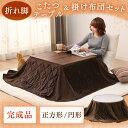 こたつ テーブル 正方形 円形 折脚こたつテーブル + 省ス...