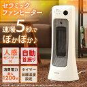 人感センサー付セラミックヒーター ホワイト PCH-JS12 送料無料...
