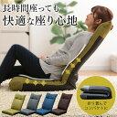 座椅子 リクライニング YC-601送料無料 座いす 座椅子