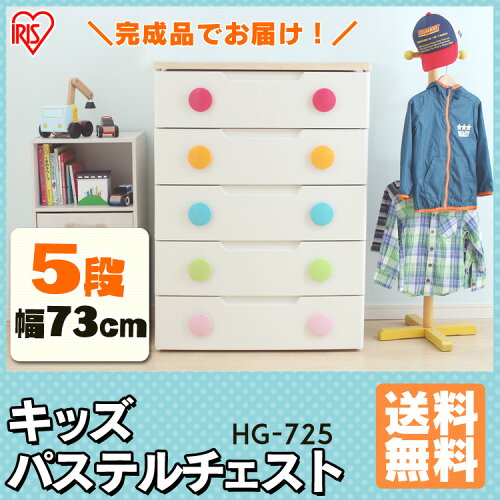 おもちゃ 収納 カラフル チェスト 5段 幅73cm HG-725 アイリスオーヤマ 送料無料 完成品 キッズチ...