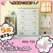 おもちゃ キティちゃん チェスト アイリスオーヤマ キャラクター 引き出し 子供部屋